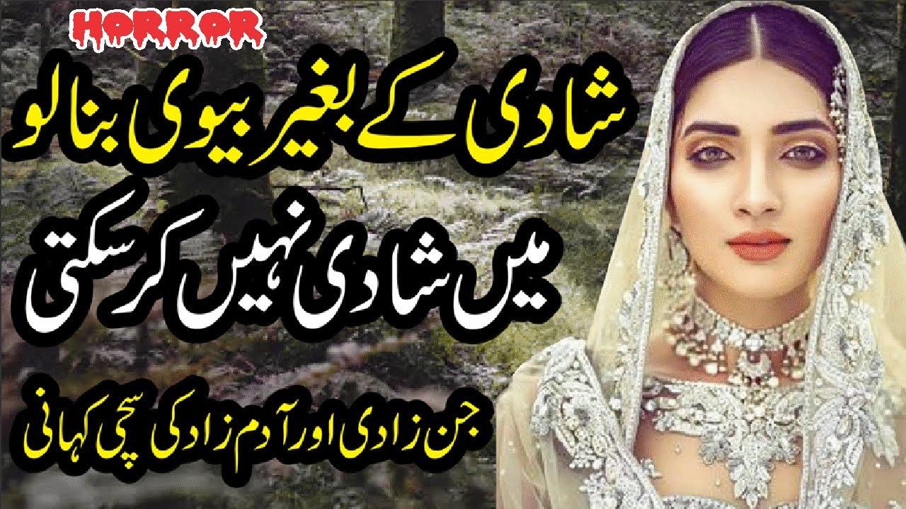 Shadi K Beghair Biwi Bana Lo Mai Shadi Nhi Kar Sakti || Horror Story || Ek Sachi Hindi & Urdu Kahani