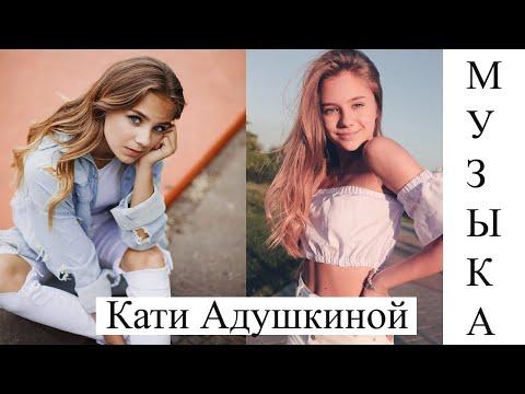 Музыка из видео Кати Адушкиной/Music from video Katya Adushkina/Help Bloggers
