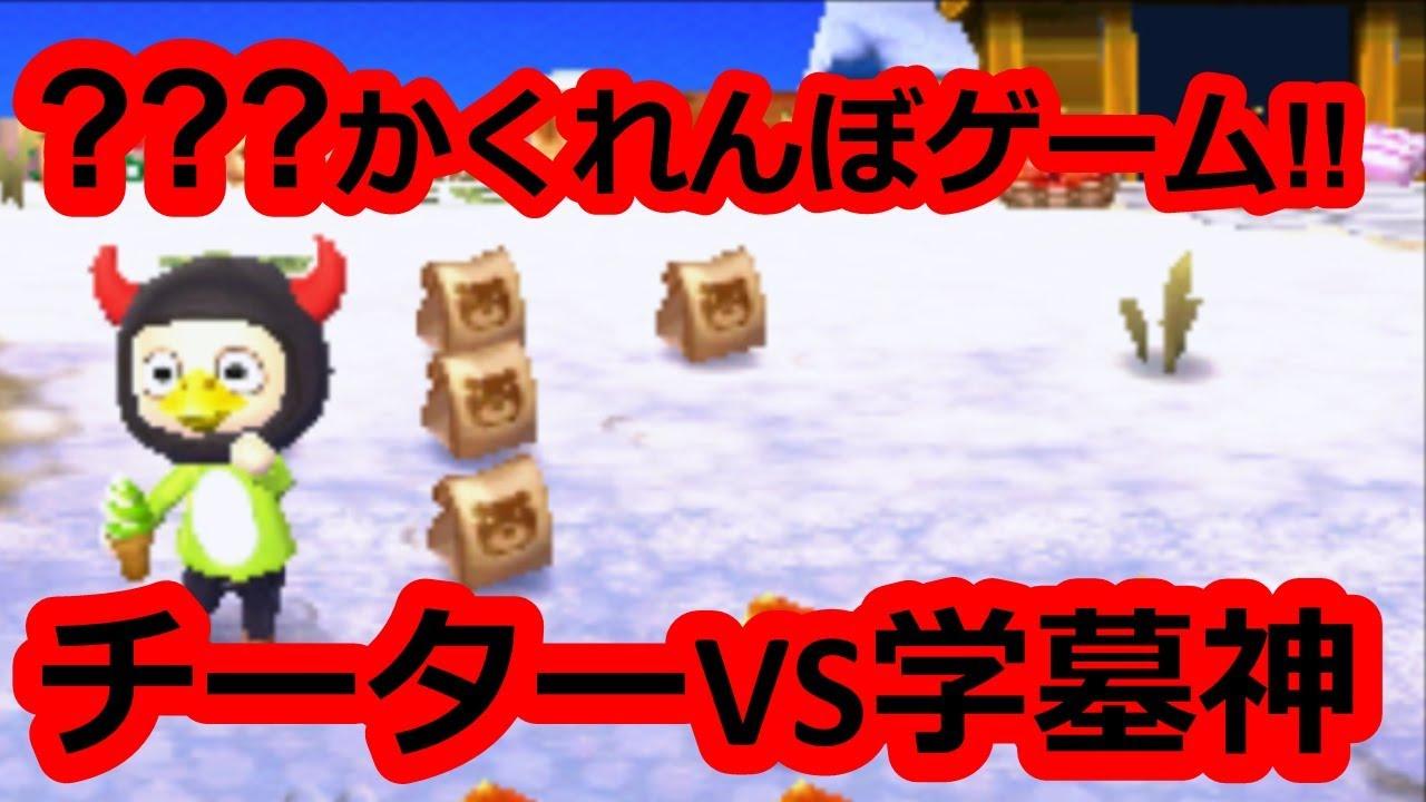 かくれんぼ ドラエグ 【ドラゴンエッグ】雑談掲示板|ゲームエイト