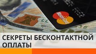 Эксперты развенчали мифы о бесконтактных платежах