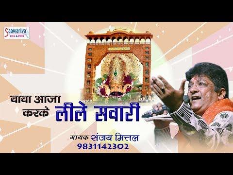 खाटू श्याम जी भजन | बाबा आजा करके लीले सवारी रे | Latest Shyam Bhajan #Sanjaymittal