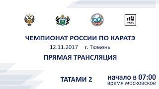 Чемпионат России по Каратэ 2017 татами 2 (12.11.2017)