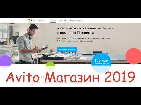 Магазин на Avito 2019 - Получаем клиентов с Avito. Личный опыт. №5 / Oscar.bz