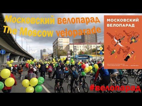 Осенний Московский велопарад-2016 / The autumn Moscow veloparad-2016