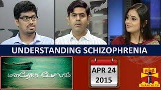 "Manathodu Pesalam : ""Understanding Schizophrenia"" (24/04/15) – Thanthi TV"