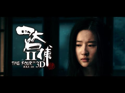 THE FOUR 2  - Theatrical Trailer (2013)