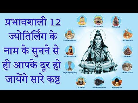शिव के बारह ज्योतिर्लिंग क्या नाम है और कहाँ है?    १२ ज्योतिर्लिंग दर्शन    Shiv Ke 12 Jyotirling
