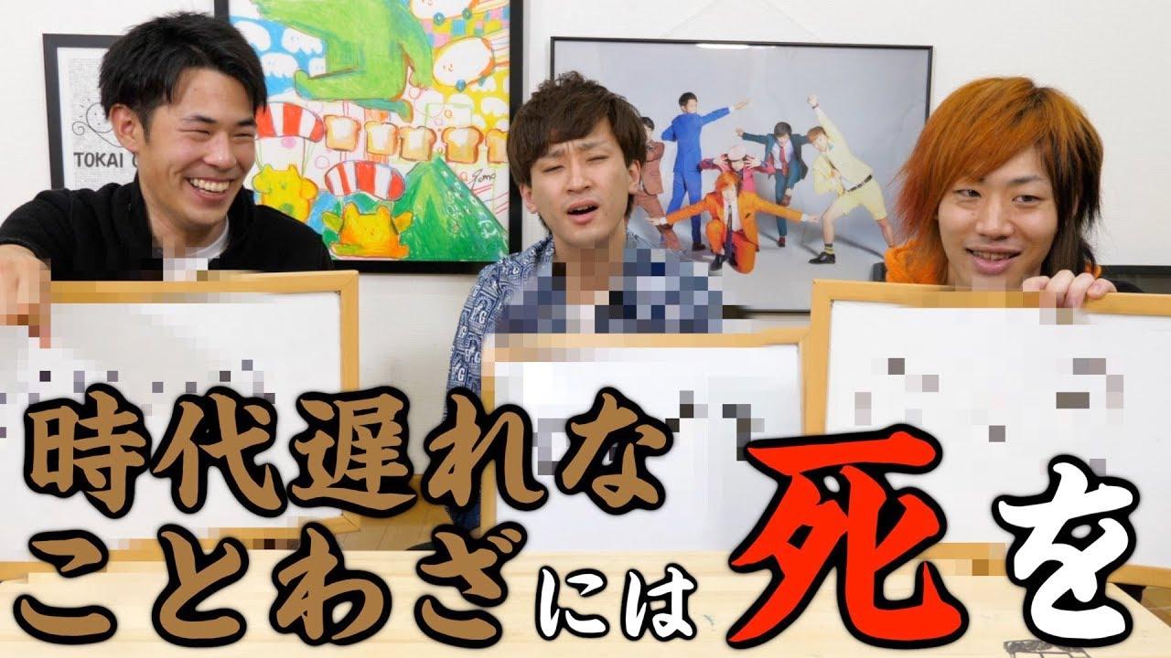 意味だけを聞いて想像でことわざ作ったら日本の歴史変わった!