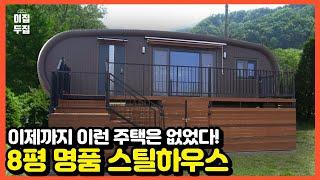 5000만원대 끝판왕! 귀족이 살만한 이동식주택,농막에…