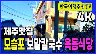 제주맛집 모슬포 보말칼국수 옥돔식당 - Jeju Mos…