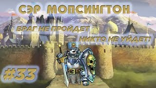 Mutants genetic gladiators|Мутанты генетические войны:Сэр Мопсингтон-Обзор #33