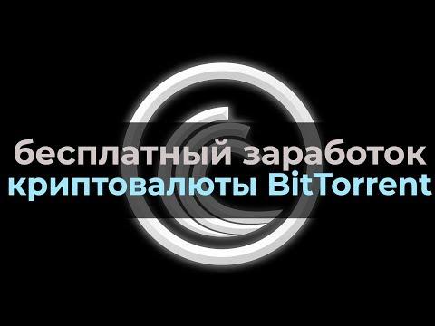 Как заработать криптовалюту BTT BitTorrent Speed бесплатно и без вложений руководство 2019 обзор bit