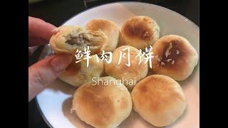中秋节啦!如何制作上海鲜肉月饼?