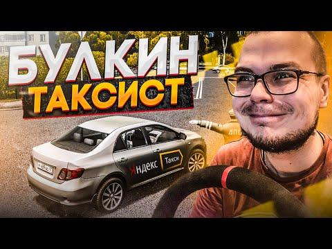БУЛКИН УСТРОИЛСЯ РАБОТАТЬ В ТАКСИ! (CITY CAR DRIVING С РУЛЁМ)