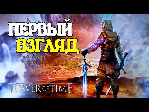 НИЧЁ НЕ ПОНЯЛ, НО БЫЛО КРУТО! • Tower of time #1