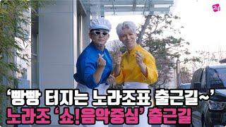 '빵빵 터지는 노라조표 출근길~' 노라조, 쇼 음악중심…