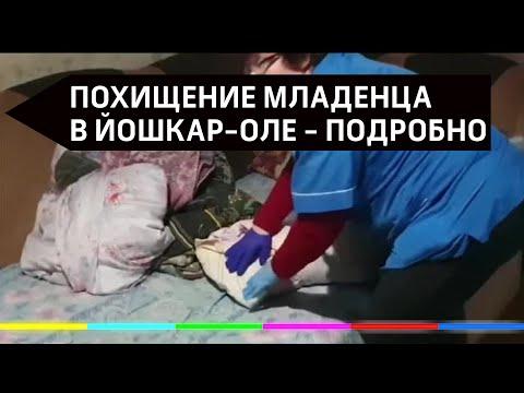 Зачем женщина украла младенца в Йошкар-Оле? Новые подробности