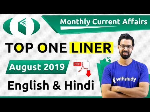 धमाकेदार Top Monthly One Liner Current Affairs   August 2019