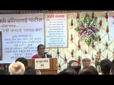 Aai Aparnatai Ram Tirthankar आई