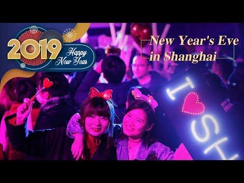 Live: New Year's Eve in Shanghai 你好,2019——上海新天地跨年进行中