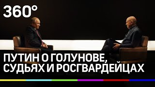 Путин-юрист о Голунове, резонансных делах, дружбе с судьями и фальсификациях МВД