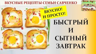 Быстрый и сытный завтрак. Тост с яйцом. Вкусные и простые рецепты семья Савченко Egg Breakfast PBJ