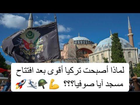 تضاعف قوة تركيا اقليمياً و سياسياً و عسكرياً سببه افتتاح مسجد آيا صوفيا😮 كيف؟؟🤔