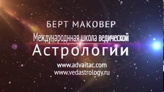 Ведическая астрология. Убедительная победа Ретроградных планет!!