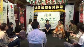車座ふるさとトーク in 島根県浜田市