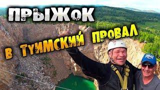 Олег Монгол и Безумный Паша прыжок в провал 120 метров