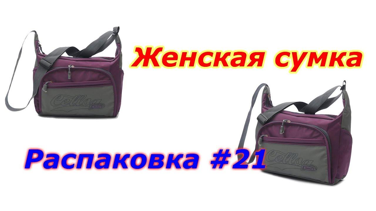 Женская кожаная сумка темно синего цвета Coolbag in ua - YouTube