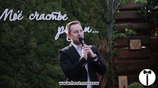 Ведущий на свадьбу в Москве Дмитрий Колесник