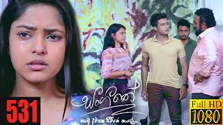 Sangeethe | Episode 531 05th May 2021