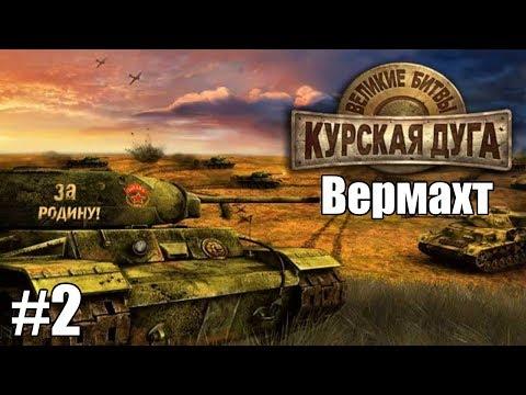 Блицкриг. Кампания за СССР. Курская дуга. #96