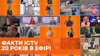 Факты ICTV - 20 лет! Самые актуальные новости Украины и мира