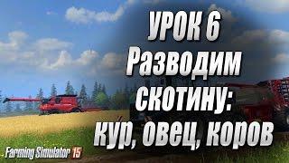 Farming simulator 15 - Животноводство(, 2015-03-11T01:30:44.000Z)