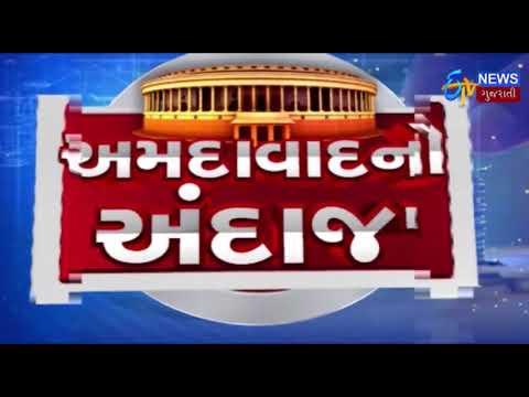 ETV Special | Ahmedabad On The Budget | ETV Gujarati News