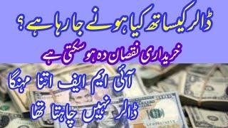 Dollar Drama exposed. Why Dollar is increasing in Pakistan? Dollar News in Pakistan