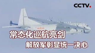 常态化巡航亮剑 解放军彰显统一决心 20210102 |《海峡两岸》CCTV中文国际 - YouTube