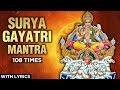 Surya Gayatri Mantra 108 Times With Lyrics | श्री सूर्य गायत्री मंत्र | Lord Surya Mantra Chanting