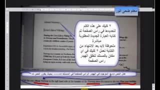 اسئلة مع الحل word 2010 questions icdl v 5 من 41 55