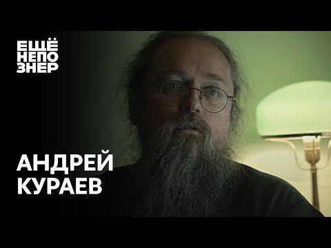 Андрей Кураев: развратники, лицемеры и новый патриарх #ещенепознер