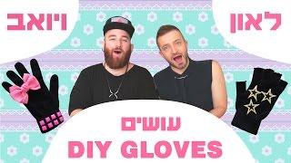 לאון & יואב נכנסים לארון | DIY כפפות