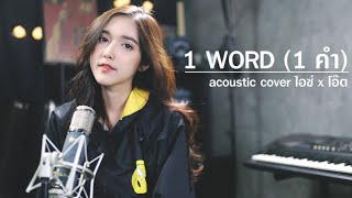 1 Word 1 คำ The Days X One Night X Tz A X T ADS Acoustic Cover By ไอซ X โอ ต