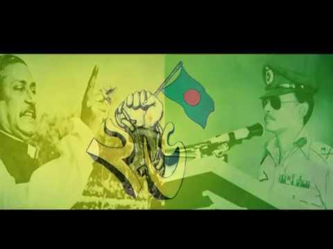 Independence Declaration of Bangladesh 26 March 1971 - স্বাধীনতার ঘোষণা বাংলাদেশ ২৬ মার্চ ১৯৭১