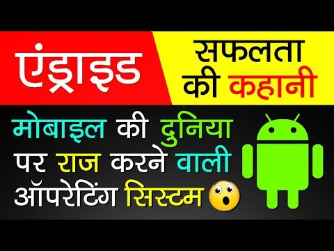 Android 📱Success Story in Hindi | Facts | History | Operating System | Andy Rubin | Google