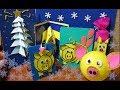 Поделки - Новогодние Поделки Своими Руками Идеи/СВИНКИ Елочные Игрушки из Бумаги/Простые Поделки с Детьми П