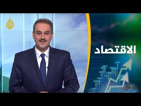 النشرة الاقتصادية الثانية (2019/3/26)  - نشر قبل 3 ساعة