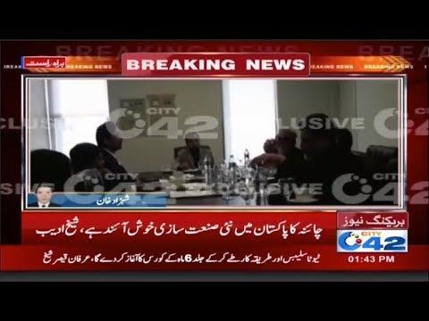 ٹیکسٹائل انڈسٹری کے صنعتکاروں کا لاہور چیمبر آف کامرس میں اہم اجلاس
