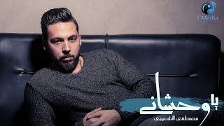 Moustafa Elshoaiby - Ya Wahshany - Lyrics Video | مصطفى الشعيبى - يا وحشاني - كلمات